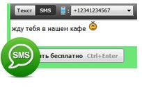 Подробнее о бесплатных SMS в ICQ