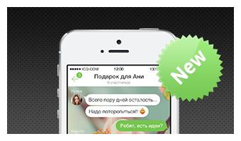 Скачать ICQ для iPhone